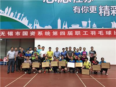 市国资委举办国资系统第四届职工羽毛球比赛