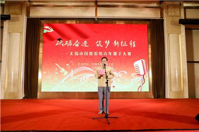 """市国资委举办国资系统""""砥砺奋进、筑梦新征程""""青年歌手大赛"""