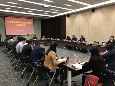 市国资委召开市属国有企业法治建设工作座谈会