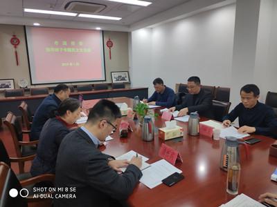 市国资委召开领导班子专题民主生活会