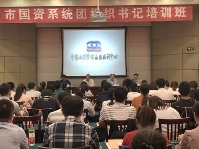 市国资委举办国资系统企业团组织书记培训